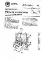 Патент 1386834 Устройство для разгрузки и подъема поддонов термических печей