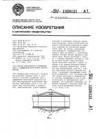 Патент 1328121 Способ неразъемного соединения труб с защищенной внутренней поверхностью