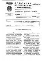 Патент 894639 Источник сейсмических сигналов