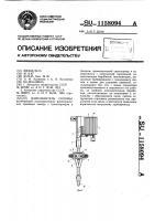 Патент 1158094 Измельчитель соломы