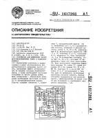 Патент 1417203 Устройство для измерения частот интермодуляционных помех в радиоприемниках