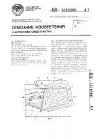 Патент 1318200 Зерноуборочный комбайн