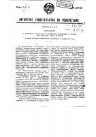 Патент 28722 Силосорезка