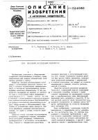 Патент 524080 Весовой расходный резервуар