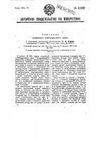 Патент 31232 Стержневой комбинационный замок