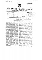Патент 69984 Устройство для газопрессовой стыковой сварки труб