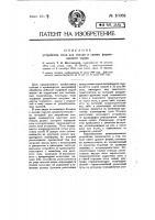 Патент 10364 Устройство поля для стилки и сушки формованного торфа