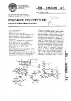 Патент 1268459 Устройство для управления стрелочным электроприводом
