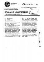 Патент 1137242 Устройство для привода погружного насоса бурового станка