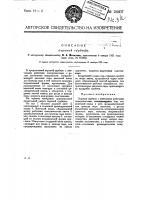 Патент 24407 Паровая турбина