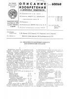 Патент 600168 Смазочно-охлаждающая жидкость для шлифования металлов