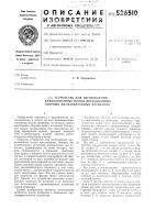 Патент 526510 Устройство для изготовления криволинейных полых прессованых сборных железобетонных элементов