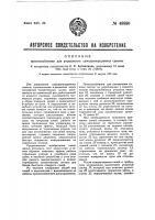 Патент 49896 Приспособление для управления самодвижущимися санями