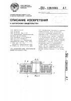 Патент 1261045 Добавочный полюс электрической машины постоянного тока