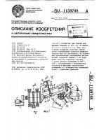 Патент 1159748 Устройство для сварки секционных отводов