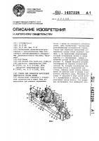 Патент 1437228 Станок для обработки внутренней поверхности остова бочки