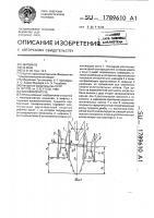 Патент 1789610 Канавокопатель