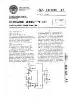 Патент 1511535 Тепловая установка
