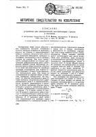 Патент 38193 Устройство для электрической централизации стрелок и сигналов