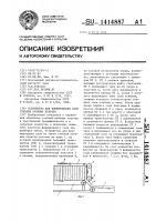 Патент 1414887 Устройство для формирования слоя стеблей лубяных культур