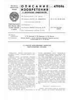 Патент 479596 Способ изго овления корпусов многослойных сосудов