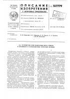 Патент 517779 Устройство для измерения шага зубьев и взаимного раположения зубчатых венцов
