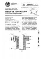 Патент 1393968 Криогенное уплотнение