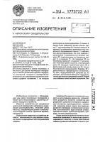 Патент 1773722 Устройство для разделения рукавного материала