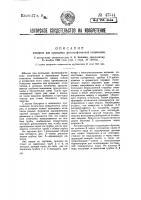 Патент 47544 Аппарат для промывки фотографических отпечатков