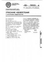 Патент 768225 Полимерная композиция