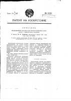 Патент 1339 Индукционная катушка для микротелефонных аппаратов с фоническим вызовом