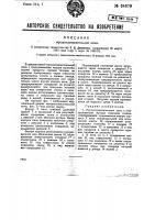 Патент 34679 Мусоросожигательная печь