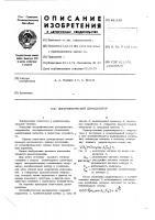 Патент 451165 Логарифмический демодулятор