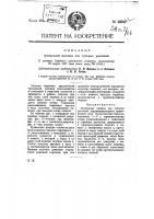 Патент 12650 Трепальная машина для лубовых растений