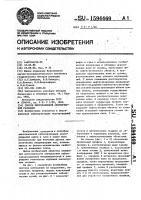 Патент 1594469 Способ многоволновой сейсмической разведки