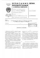 Патент 357414 Топочное устройство