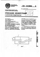Патент 1019082 Глушитель шума выхлопа для двигателя внутреннего сгорания