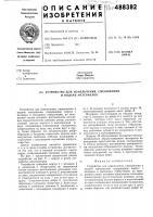 Патент 488382 Устройство для измельчения,смешивания и подачи материалов