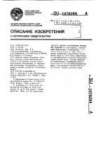 Патент 1076294 Способ изготовления дренажных изделий