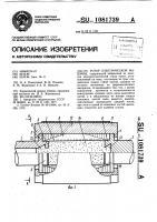 Патент 1081739 Ротор электрической машины
