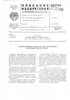 Патент 203724 Стабилизирующее устройство для сочлененных железнодорожных вагонов