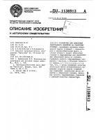 Патент 1136913 Устройство для нанесения электродного покрытия на сварочные стержни