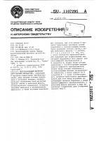 Патент 1107295 Многоканальный магнитно-тиристорный передатчик