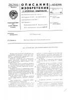 Патент 654288 Устройство для измельчения материалов