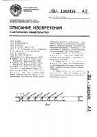 Патент 1342456 Жалюзийное решето