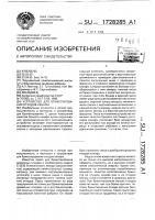 Патент 1728285 Устройство для брикетирования отходов кенафа