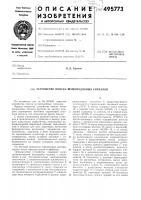 Патент 495773 Устройство поиска шумоподъемных сигналов