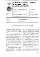 Патент 249798 Устройство для измерения угловой скорости