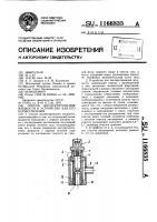 Патент 1166835 Способ диспергирования жидкости и устройство для его осуществления