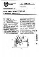 Патент 1063567 Устройство для сварки изделий с несоосными элементами